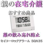 #9【薬の時間を教えてくれる時計 飲み忘れ防止(2)】