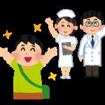#8【盲腸(急性虫垂炎)退院編】