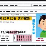 #4【2018高齢者の運転免許更新へ・・・】