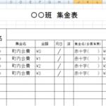 #7【自治会の班長 初集金準備編(2)】