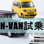 #9【車中泊おすすめ人気車N-VAN試乗 気になる公道実走】