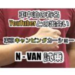 車中泊で有名なYouTuber出会い N-VAN試乗 東京キャンピングカーショー