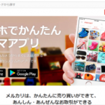 【mercari メルカリ初利用!未使用半額でGET!!】