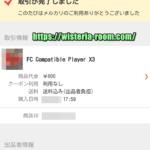 #15【メルカリで破格のお買い物 ファミコン互換機とは編】(3)