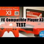 #17【ファミコン互換機 FC Compatible Player X3編】(5)