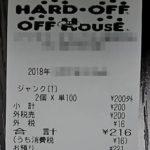 #16【ファミコン互換機X3音程&動作確認 準備編】(4)