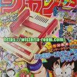 #4【ファミコンミニ 少年ジャンプ創刊50周年記念】予約できた!?3