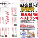 2019住みたい田舎暮らしベストランキング 移住 掲載本発売!
