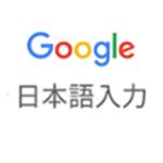 Windows Mac Google日本語入力インストールする方法