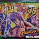 #25【北斗の拳とビックリマンのコラボ 北斗のマン35th】(7)