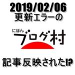 【進展】2019/02/06ブログ村新着記事更新されない問題