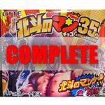 #27【セブンイレブン先行販売 北斗のマン35th】(9)
