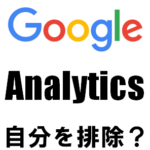 Googleアナリティクスで自分のアクセスを簡単に除外方法