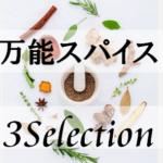元料理人が選ぶおすすめの美味しい万能スパイスベスト3を紹介