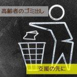 環境省が高齢者ゴミ出し支援に乗り出す方針に介護にも期待です。