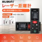 suaoki距離測定器!DIYにおすすめ正確な距離を測れる