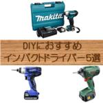 2021更新 1万円台からのDIY用インパクトドライバー5選