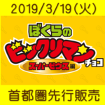 #28【関東・静岡先行販売のぼくらのビックリマン】(10)