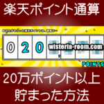 累計9万楽天ポイントGETスーパーSALE&お買い物マラソン