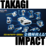 髙儀(Takagi)EARTHMANのインパクトドライバー