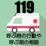 私の親の介護で体験した実体験の救急車の呼ぶ前・呼び方・手順