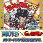 #30ビックリマンコラボ!ワンピースマン 20th(12)