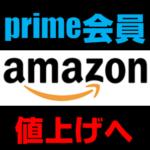 Amazonプライム年額料金が遂に初値上げへ通販業界の未来は
