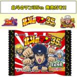 #31ビックリマンコラボ情報北斗のマン35th第2弾(13)