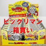 #33夢の箱買い!関東先行販売のぼくらのビックリマン(15)