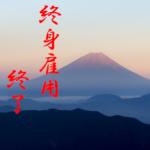 「終身雇用の継続は難しい」と日本を代表するトヨタの社長の発言