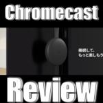 Chromecastをラクマで購入!使い勝手はどうでしょう?