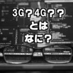 2020年5Gが目の前に迫ってる中そもそも3G4Gとは何か?