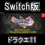 Switch版ドラゴンクエスト11の発売詳細が判明しました。