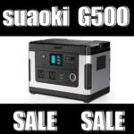 車中泊で人気のsuaokiのG500がSALEになってます!