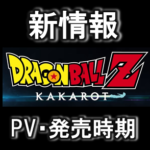 ドラゴンボールZ・KAKAROTの新PVや発売時期の最新情報