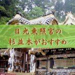 田舎暮らし栃木観光・日光東照宮で大雨の中の古き良き日本の原風景