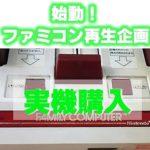 FCファミコンこと任天堂ファミリーコンピュータの分解と漂白洗浄