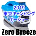 2019東京キャンピングカーショー車中泊暑さ対策クーラーコイズミ