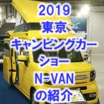 2019東京キャンピングカーショー人気のN-VANの車中泊情報