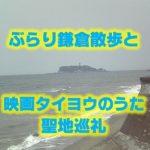 田舎暮らし神奈川観光・YUI主演タイヨウのうた聖地巡礼と江ノ電