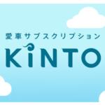 トヨタが定額(サブスクリプション)「KINTO」乗り換えサービス