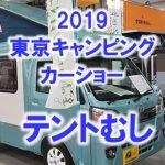 2019東京キャンピングカーショー車中泊の軽キャン!テントむし