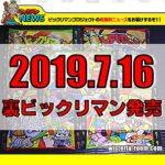 2019月7月16日発売の裏ビックリマン購入!私的レア多め!?