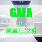 中高年でもわかるGAFAとは最近聞くこの言葉を簡単に説明します。