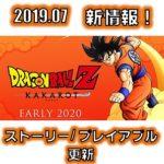 2020PS4ドラゴンボールKAKAROT情報更新しました!