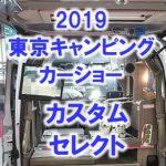 2019東京キャンピングカーショー軽キャンのカスタムセレクト
