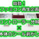 任天堂FCファミコンのシール剥がしとコントローラーの分解3