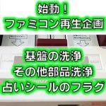 FCファミコンこと任天堂ファミリーコンピュータの部品洗浄6