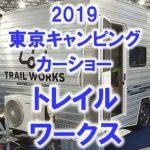 2019東京キャンピングカーショー車中泊トレイルワークス