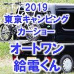 2019東京キャンピングカーショー車中泊オートワンの給電くん